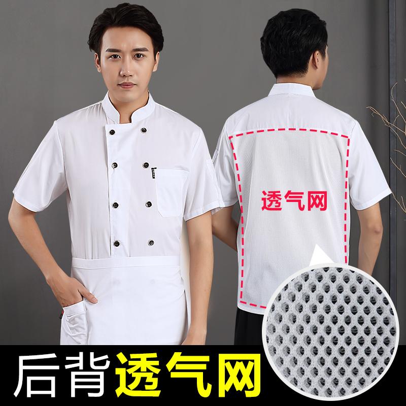 饭店西点烘焙师厨师工作服男短袖定制夏装厨房工装夏季薄款透气女