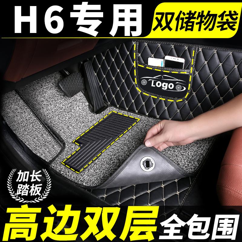 哈弗2016款2013专用h6哈佛升级版全包围汽车脚垫用品丝圈全包老款