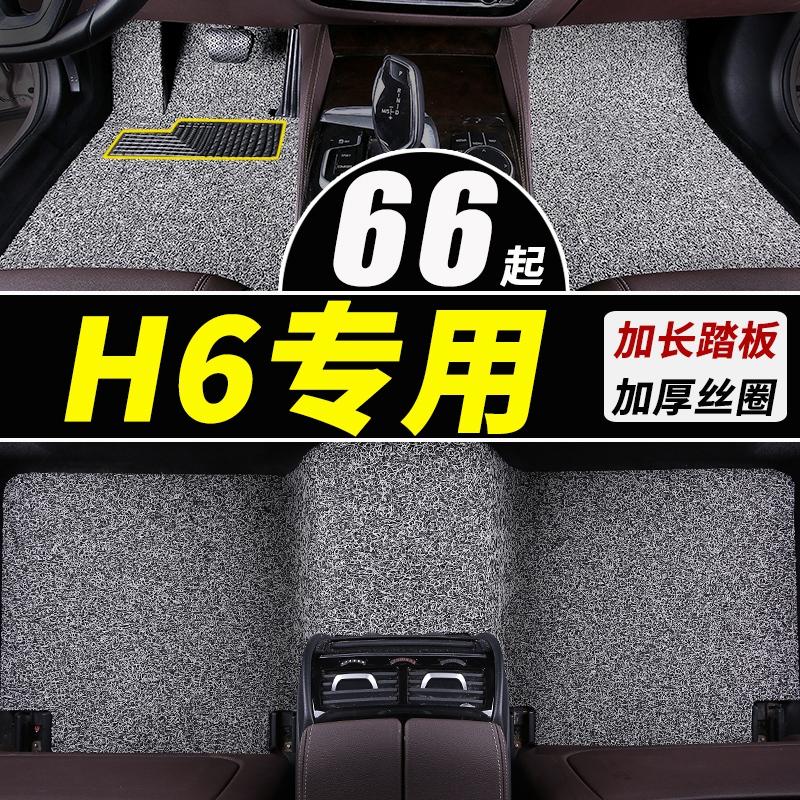 哈弗h6哈佛升级版哈费2016款2015用品15丝圈汽车脚垫14车垫子2014