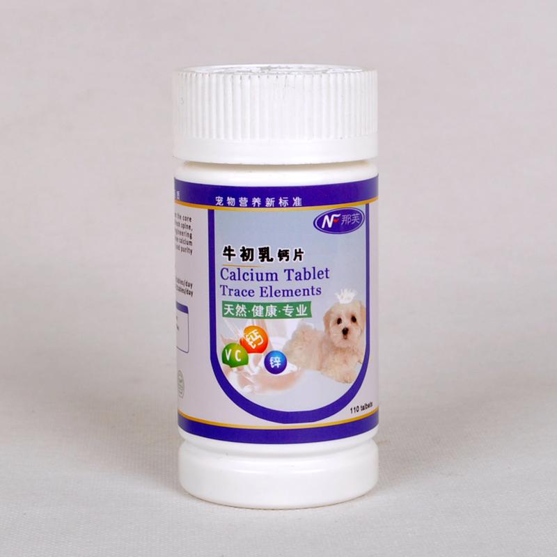 狗狗鈣片寵物健骨補鈣粉片大型犬幼犬泰迪薩摩耶金毛貓那芙乳鈣片
