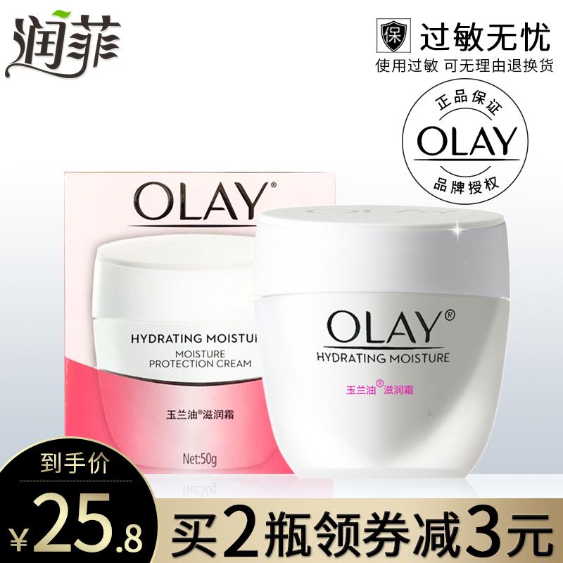 Olay/玉兰油滋润霜50g补水保湿素颜面霜润肤霜女旗舰店官网正品