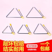 打击乐器奥尔夫三角铃 儿童音乐早教教玩具 4寸5寸6寸 加厚三角铁