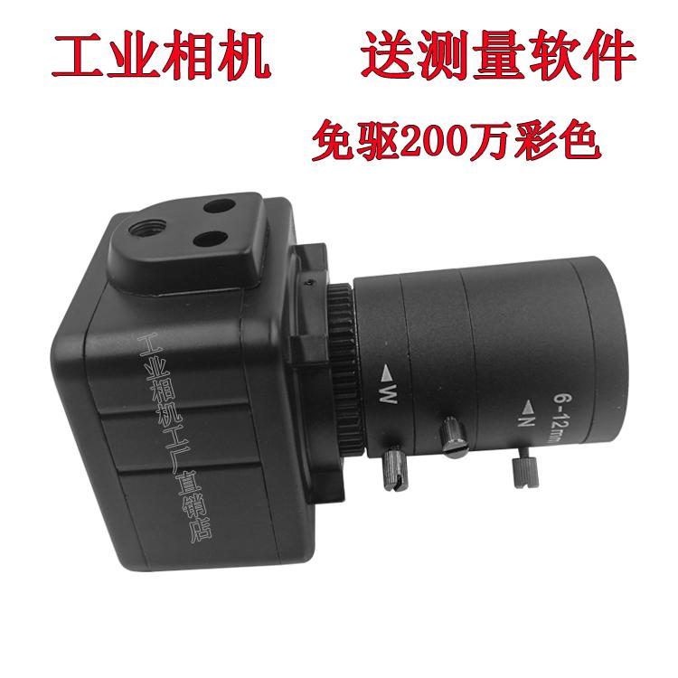 Промышленность камера избежать привод usb hd 200 десять тысяч промышленность камеры промышленность заметный микро зеркало машина визуальный камеры