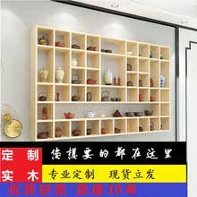定制实木格子架茶壶陶艺茶饼展示架创意格子铺壁挂置物玩具收纳柜