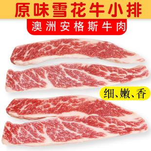 澳洲进口雪花牛肉整块安格斯谷饲牛排原切牛小排新鲜非腌制生牛扒