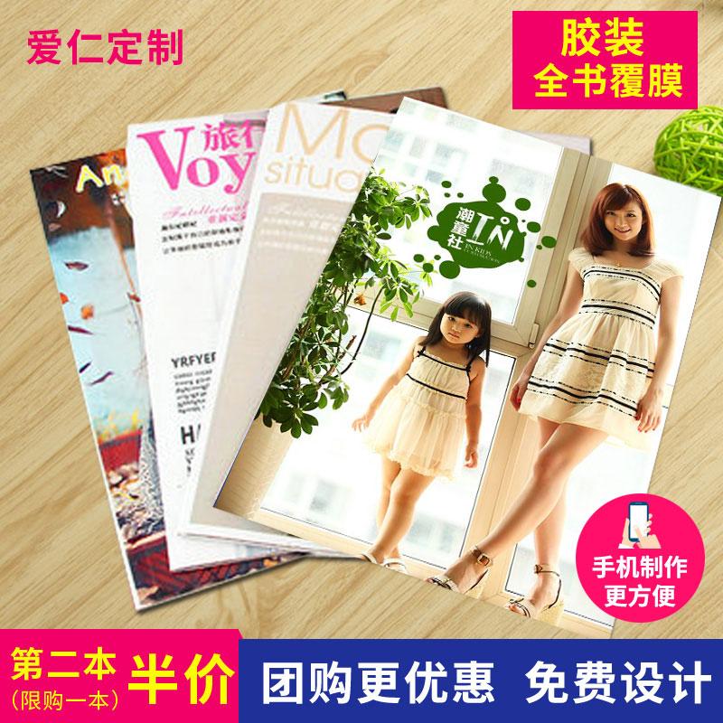 创意精品12寸杂志相册照片书定制毕业同学写真儿童影集纪念册定做