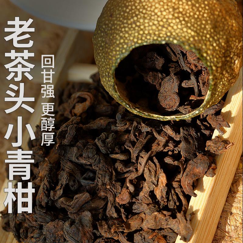 正宗新会天马小青柑老茶头生晒普洱茶陈皮茶叶特级柑普茶500g罐装