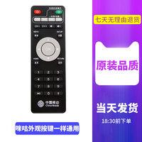 原装中国移动新魔百盒和 M101/M100 咪咕MG100/MG101通用网络电视机顶盒遥控板南传HM201 M301H 遥控器