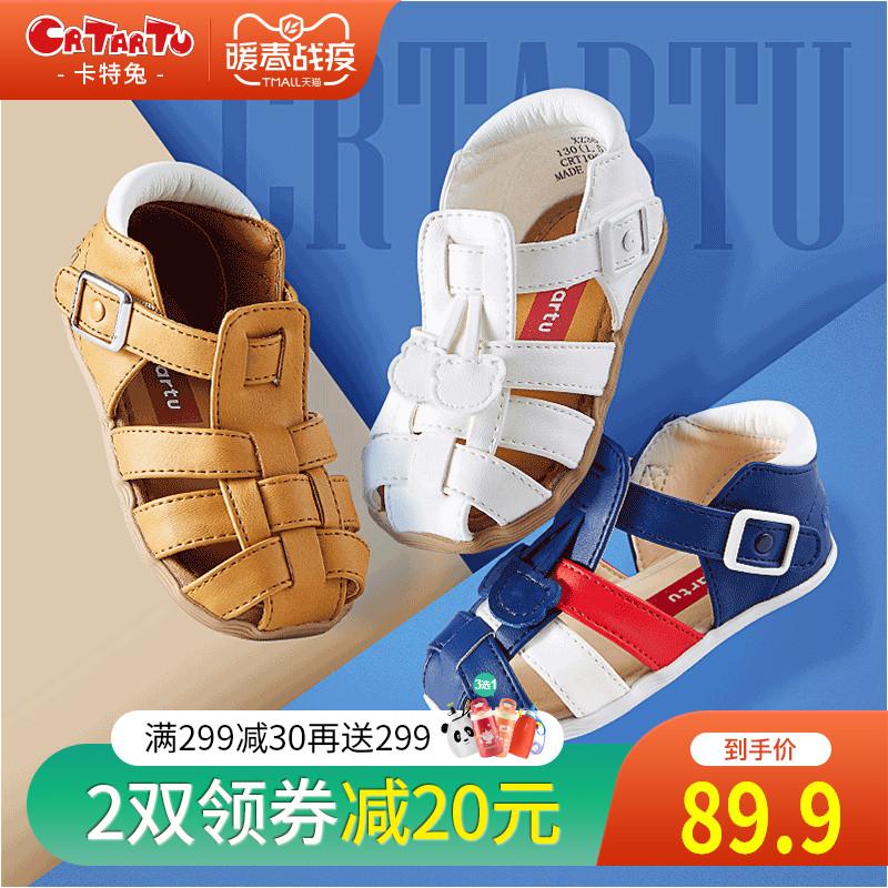卡特兔童鞋宝宝女童凉鞋夏季公主鞋学步男童包头小孩机能鞋子皮鞋