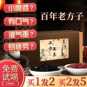 红豆薏米祛濕茶除排湿气重体内排毒寒热去湿气调理身体女性去湿茶