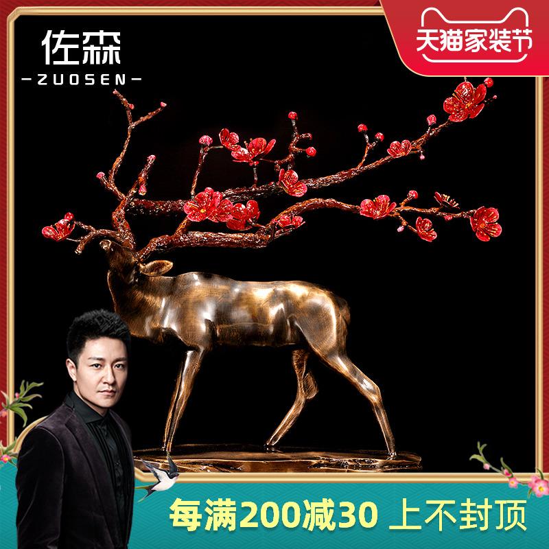 新中式纯铜鹿摆件电视柜摆设家居装饰品客厅办公室鼠年吉祥物礼品
