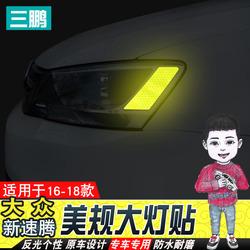 新速腾大灯改装车贴16-18款汽车改装外饰贴钻石级车身美规反光贴