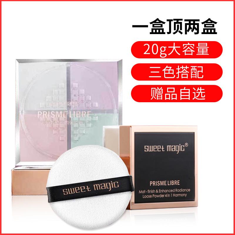 49.80元包邮sweet magic四色定妆粉控油散粉