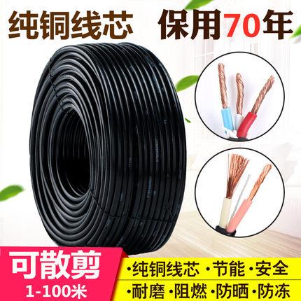 RVV防水电源线电线软线电缆线纯铜芯2芯3芯1.5 2.5 4 6平方护套线