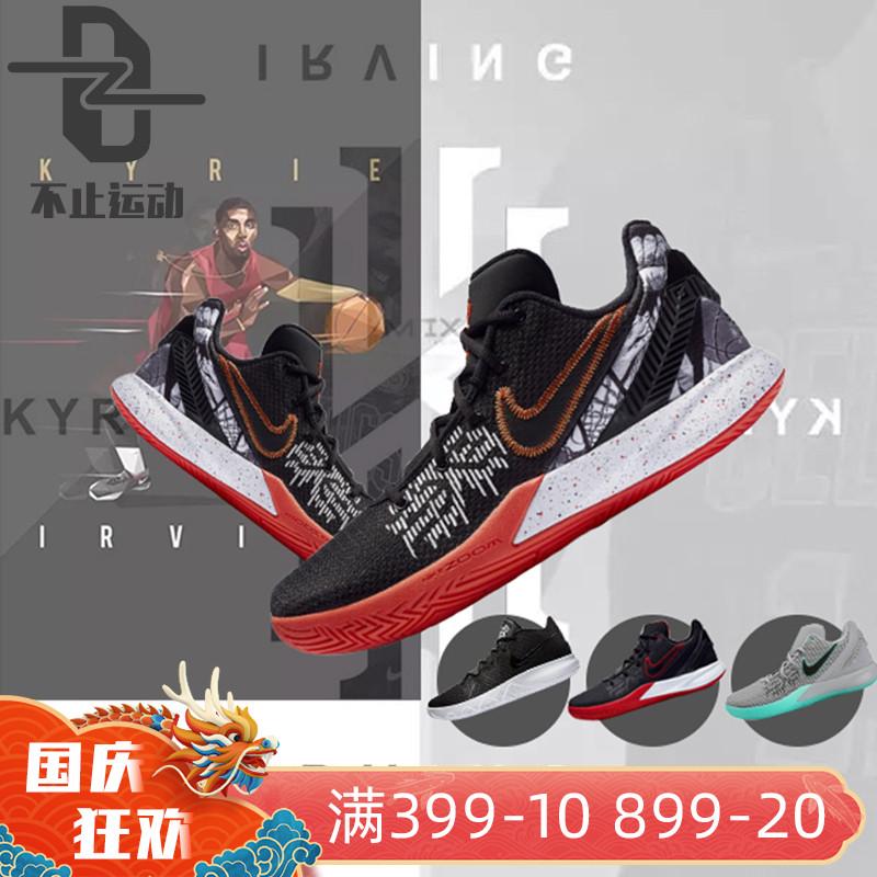 Nike Kyrie FlyTrap 2 欧文5简版 耐克高中联赛篮球鞋 AO410月17日最新优惠