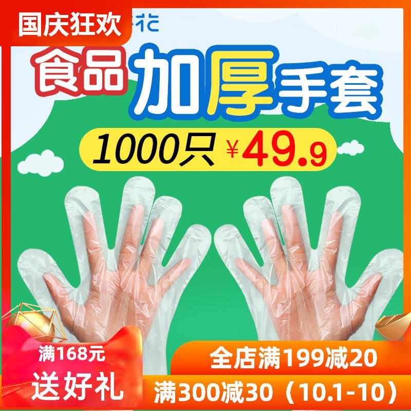 茶花一次性食品级手套餐饮吃小龙虾1000只装塑料加厚家用厨房手套限时2件3折