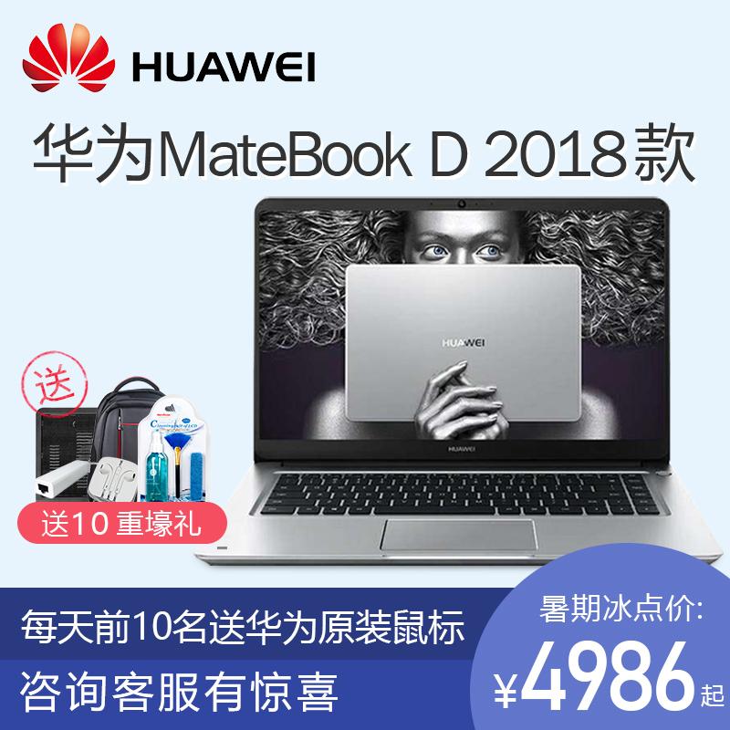 英寸大屏全高清金属商务学生游戏本15.6独显MX150i7i5款轻薄笔记本电脑八代2018DMateBook华为Huawei