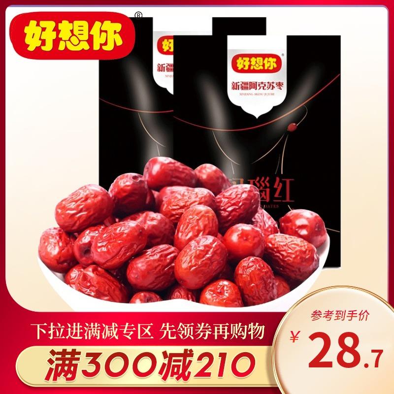 满减【好想你红枣500g*2袋】新疆阿克苏灰枣包邮玛瑙红枣子零食