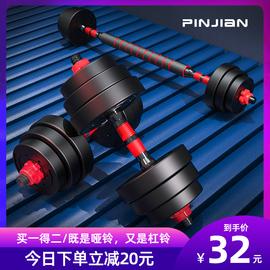 品健啞鈴男士健身家用鍛煉器材多功能杠鈴套裝可調節重量亞鈴一對圖片