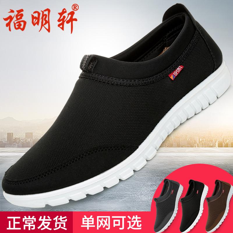 老北京布鞋男鞋老人软底爸爸鞋防滑休闲透气老年爷爷中年单鞋大码