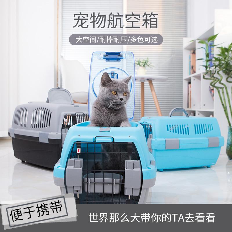 10月09日最新优惠猫笼子便携外出猫咪托运箱大航空箱