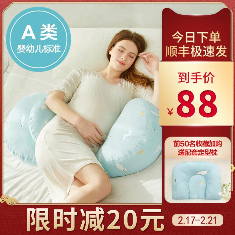 佳韵宝孕妇枕头护腰侧睡枕睡觉侧卧枕孕托腹神器抱枕孕期怀孕睡眠