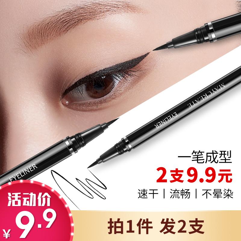 2支装 眼线笔胶笔防水防汗不晕染不脱色持久大眼定妆眼线液初学者