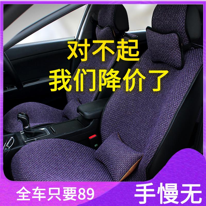 汽车坐垫四季通用汽车座垫单片速腾朗逸夏季通用亚麻车坐垫四季垫