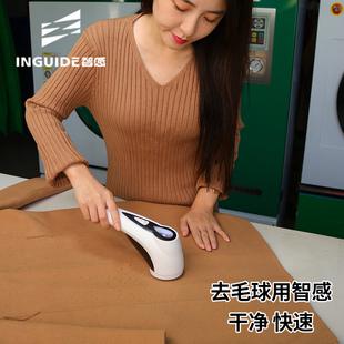 智感剃毛衣服修剪器充电式 家用去毛球神器衣物打毛除球剃球打球机