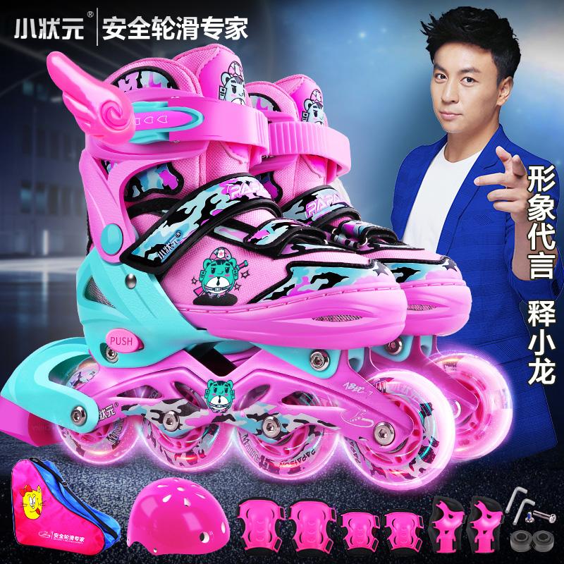 小状元 溜冰鞋儿童全套装男女直排轮旱冰轮滑鞋可调4-5-10-12岁