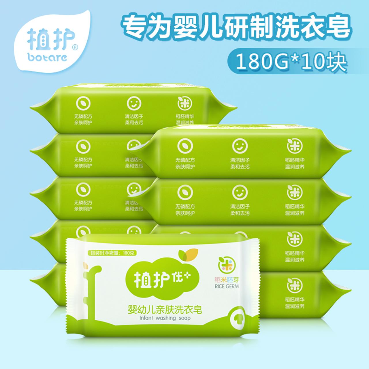 植护 婴儿洗衣皂180g*10 宝宝婴儿皂 肥皂婴幼儿童尿布皂BB皂
