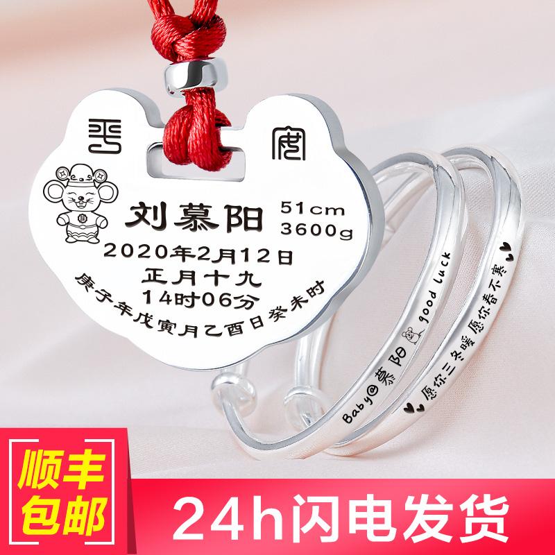 鼠婴儿银锁长命锁纯银宝宝银手镯999儿童百周岁满月定制刻字礼物图片