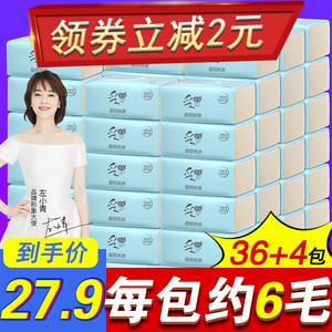 领2元券购买琪采本色36包餐巾纸实惠抽卫生纸巾