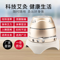 Smoke-free moxibustion box with moxibustion Absinthe moxibustion device moxibustion can beauty salon dedicated to moisture home moxibustion device