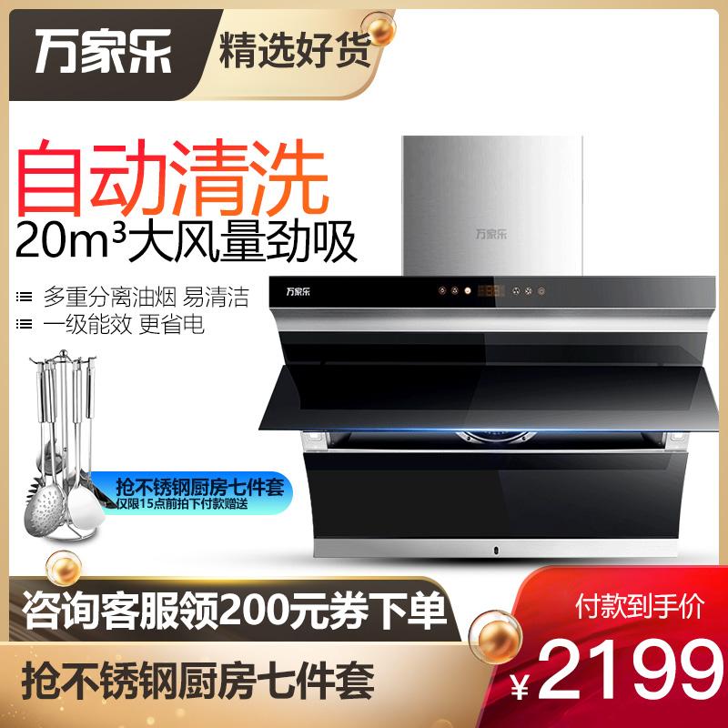 万家乐 CXW-240-A632 自动清洗抽吸油烟机大吸力家用壁挂侧吸式