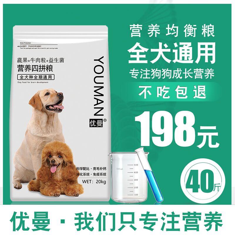 狗粮通用型40斤20kg大型金毛阿拉斯加拉布拉多小型犬幼犬泰迪成犬