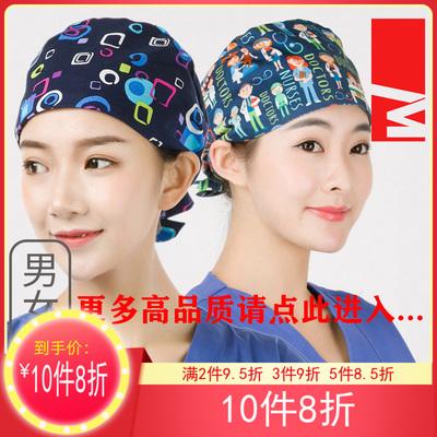 链2每田手术室帽子 医生护士美容宠物牙科纯棉印花 01长发葫芦帽
