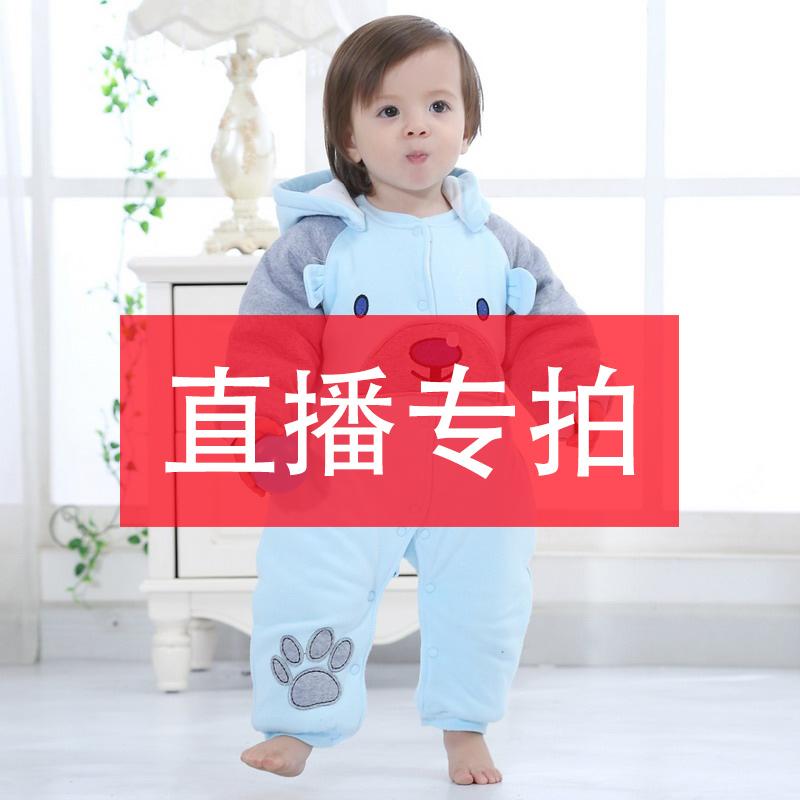 满20元可用5元优惠券【直播秒杀专拍】婴儿夹棉连体衣棉服