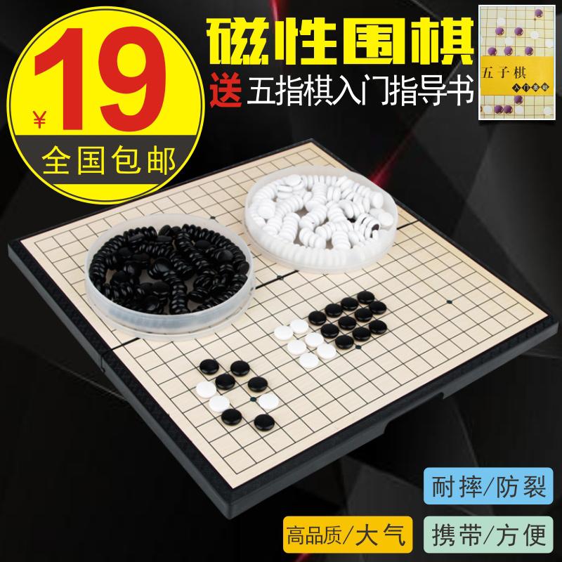 围棋套装五子棋子黑白棋子少儿折叠棋盘儿童学生初学者 磁性围棋