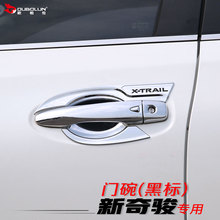 2009 Xinqijun refitting special car door bowl sticker 14-16 Qijun car accessories decoration
