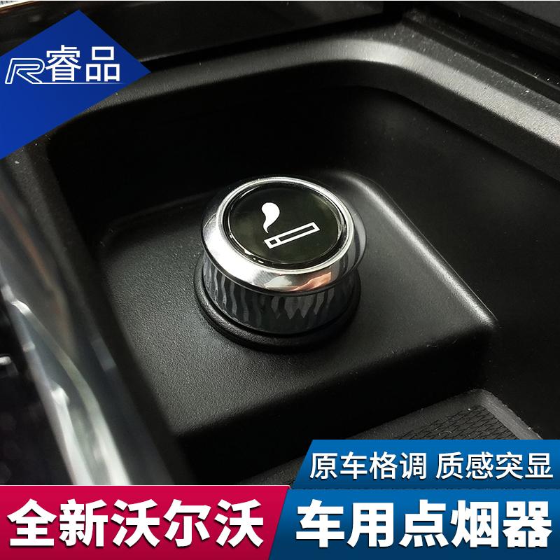 适用沃尔沃全新18款XC60 S90 XC90车用点烟器改装 车载专用品配件