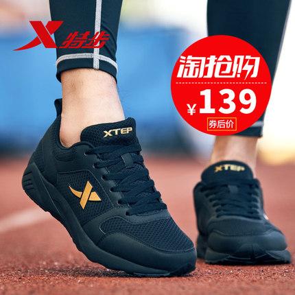 特步男鞋运动鞋男士春季跑步鞋网面透气夏季2019学生旅游鞋休闲鞋