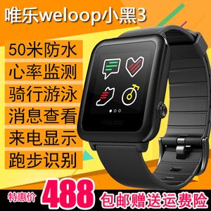 领5元券购买唯乐weloop小黑3智能手表信息提醒 运动手环IOS手表安卓健康手环