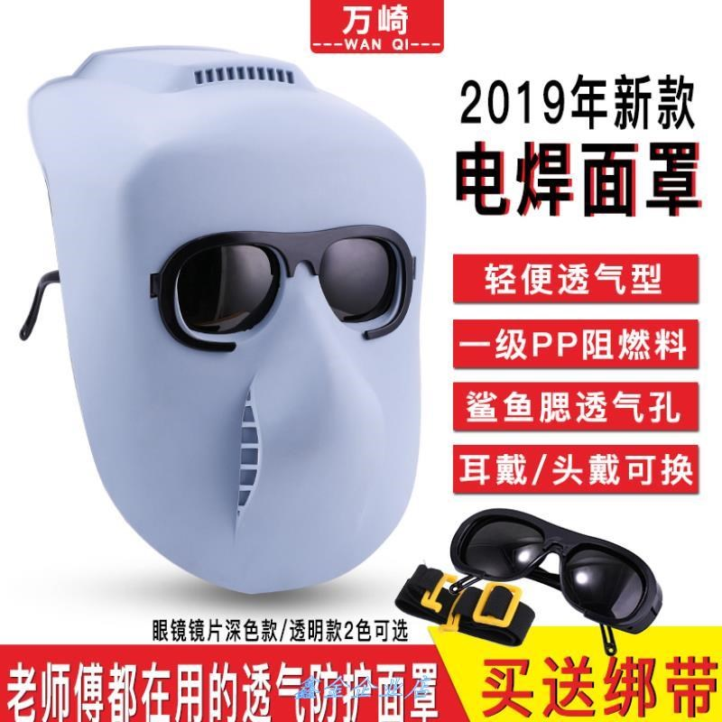 Electric welding face burning electric welding protective cover electric welding glasses mask welder protective equipment dust-proof light head wearing face