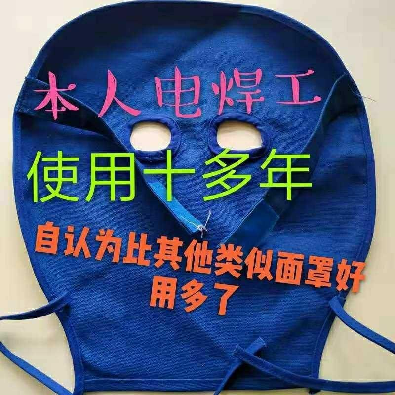 . electric welding mask cloth welder accessories simple and light headwear type breathable protective face mask 2019 NEW