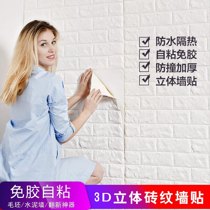 壁纸自粘卧室温馨墙纸3d立体防水防撞墙贴客厅背景墙翻新贴纸贴饰
