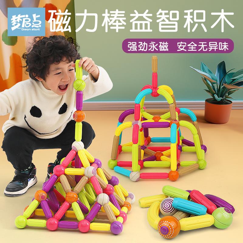 磁力棒大颗粒拼装益智磁吸宝宝积木质量靠谱吗