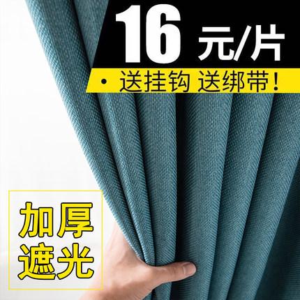 特价加厚全遮光纯色窗帘布料简约现代亚麻客厅卧室定制成品窗帘布