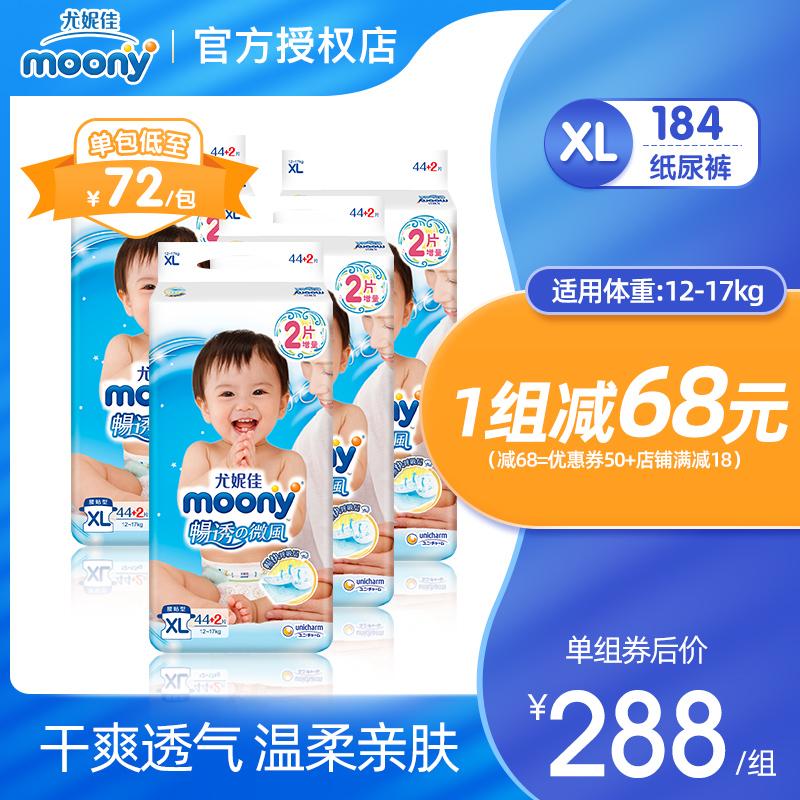 moony日本进口婴儿腰贴型纸尿裤好不好
