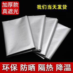 全遮光布窗帘布料遮阳布卧室飘窗简易免打孔安装挡光防晒隔热挂钩